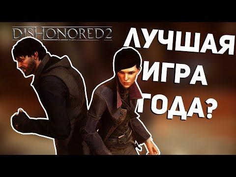 DISHONORED 2 - ЛУЧШАЯ ИГРА ГОДА? (ОБЗОР)