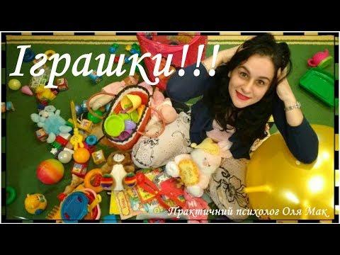 Як купити іграшку дитині? Магазин дитячих іграшок, чия це проблема?