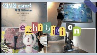 [오늘하루팔복] 우리는 이걸 전시회 asmr 이라고 부르기로 했어요 - 「확산 Diffusion」 전시회 브이로그   전주문화재단X전북대학교LINC+사업단  