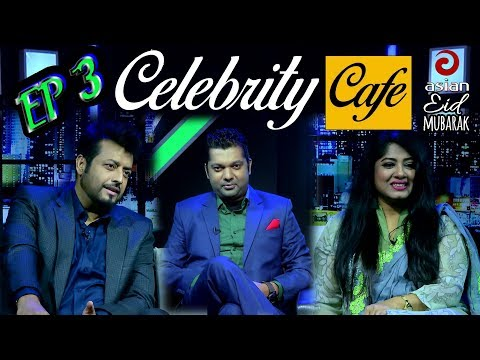Celebrity Cafe - সেলিব্রেটি ক্যাফে |Asian TV Program| Shahriar Nazim Joy, Omar Sani & Moushumi EP-03