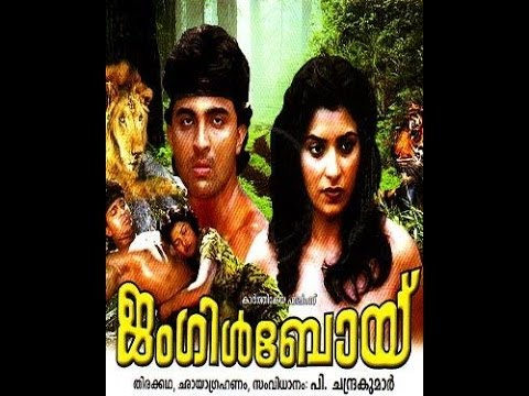 Jungle Boy 1987: Full Malayalam Movie