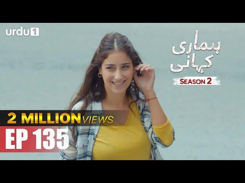 Hamari Kahani   Season 2   Episode 135   Bizim Hikaye   Urdu Dubbing   Urdu1 TV   22 July 2020