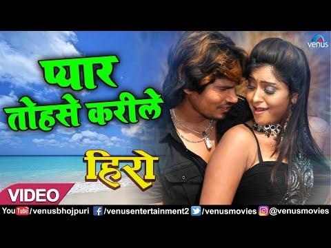 Pyar Tohse Karile | Pravesh Lal Yadav & Subhi Sharma | Pawan Singh | Bhojpuri Romantic Video Song