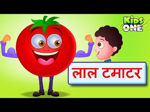 Lal Tamatar Hindi Nursery Rhyme | Cartoon Animated Rhymes For Children | The Red Tomato