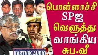 Video pollachi news Suba Veerapandian expose Pollachi SP  Pollachi recent news tamil news live MP3, 3GP, MP4, WEBM, AVI, FLV Maret 2019