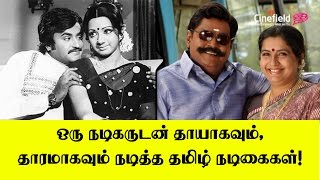 Actresses Who Played Mother And Romanced Opposite The Same Heroes ஒரு நடிகருடன் தாயாகவும், தாரமாகவும் நடித்த ...