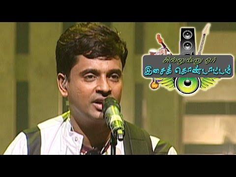 Pottu-Vaitha-Oru-Vatta-Nila-Aalap-Raju-Chillinu-oru-Concert