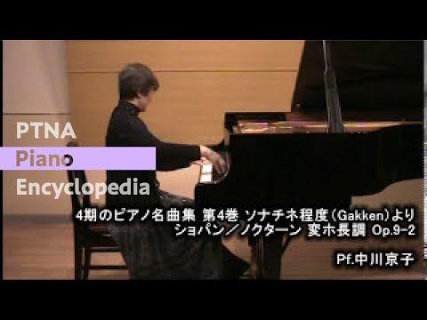 ショパン/ノクターン 変ホ長調 Op.9-2