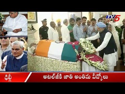 Political Leaders & Cine Celebrities Pays Condolences To EX-PM Atal Bihari Vajpayees | TV5 News_Celebek. Friss, szuper videók hírességekről, sztárokról. Bulvár, pletyka, botrány, de csak a legérdekesebb videók