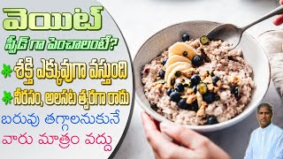 Easy and Effective Ways to Gain Weight Fast   Curd Rice With Banana   Dr Manthena Satyanarayana Raju