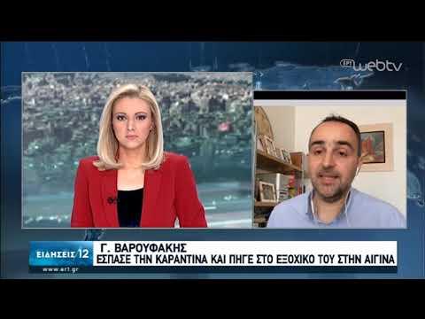 Αντιδράσεις για την κίνηση Βαρουφάκη να μεταβεί στην Αίγινα | 11/04/2020 | ΕΡΤ