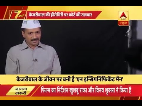 Hearing on 16 November over Kejriwal's documentary 'An Insignificant Man'