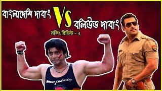 Download Video Mocking Review Ep-02 || DABANG || Bangladeshi Dabang Vs Bollywood Dabang || Deshi MockinG MP3 3GP MP4