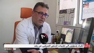 المغرب.. أطباء يلجؤون إلى تقنيات فحص المرضى عن بُعد