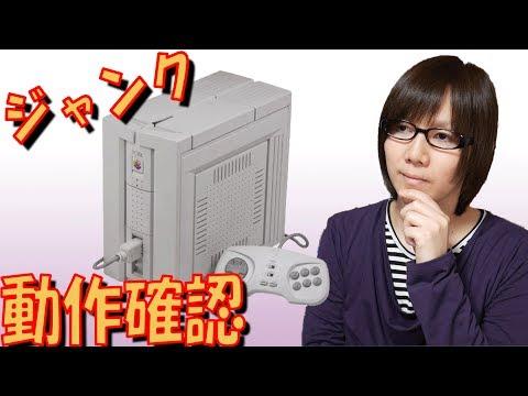 【ジャンク】レトロゲームハード NEC PC-FX 動作確認