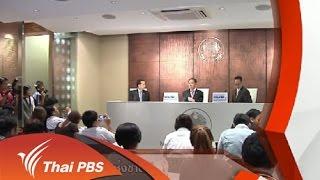 สถานีประชาชน - กองทุนการออมแห่งชาติ