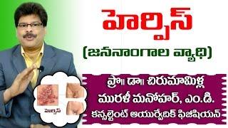 genital herpes ayurvedic treatment prof dr murali manohar chirumamilla m d ayurveda