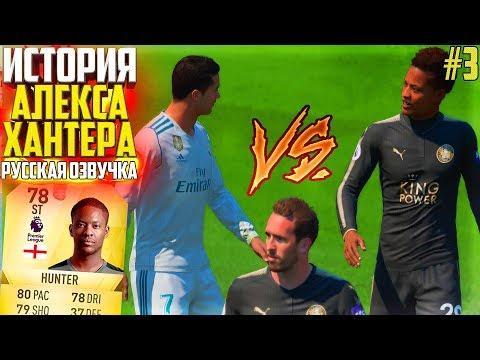 ХАНТЕР против РОНАЛДУ | ИСТОРИЯ ALEX HUNTER 2 | АЛЕКС ХАНТЕР FIFA 18 | #3 (РУССКАЯ ОЗВУЧКА)