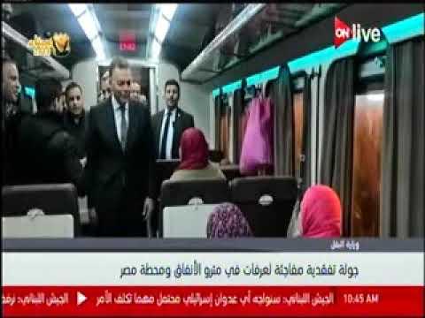 جولة مفاجئة لوزير النقل في مترو الانفاق ومحطة مصر للسكك الحديدية برمسيس