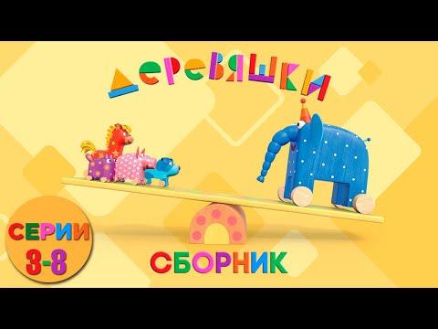 Деревяшки - все серии с 3 по 8 - Сборник развивающих мультиков для малышей - DomaVideo.Ru