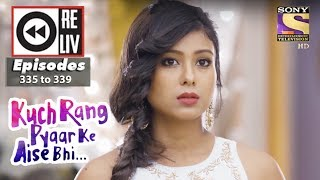 Weekly Reliv | Kuch Rang Pyar Ke Aise Bhi | 12th June to 16th June 2017 | Episode 330 to 334