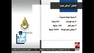 """مال وأعمال  """" سكن مصر """" أحدث مشروعات هيئة المجتمعات العمرانية    20 أغسطس 2017شاركنا برأيك عبر موقعنا www.extranews.tvاشترك في قناتنا عبر اليوتيوب هناhttps://www.youtube.com/eXtranewsJoin and Follow us on :Website : http://www.eXtraNews.tvFacebook : http://www.facebook.com/eXtraNewTVInstagram : http://www.instagram.com/eXtraNews.TVTwitter : http://www.twitter.com/eXtraNewsTV#eXtraNews  #دينا_سالم  #مال_وأعمالضيف الفقرةوليد عباس - معاون وزير الإسكان لشئون المجتمعات العمرانية"""