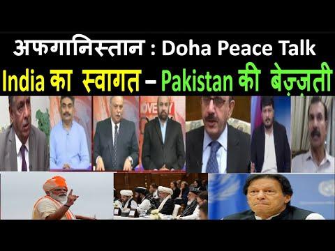 Doha Peace talk| Pakistan India News Online|Pak media on India latest|Pak media on China & MODI
