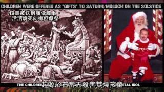 醒覺!聖誕節慶、裝飾風俗起源,竟如此令人心寒!Shocking &Creepy Origin of Christmas that you may not know!