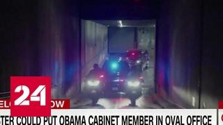 Телеканал CNN представил сценарий убийства Трампа на инаугурации