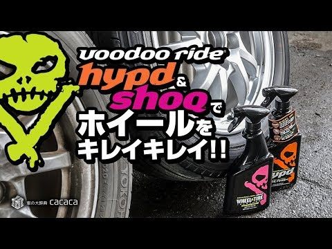 VOODOORIDE「SHOQ」と「HYPD」でホイールをキレイキレイ!