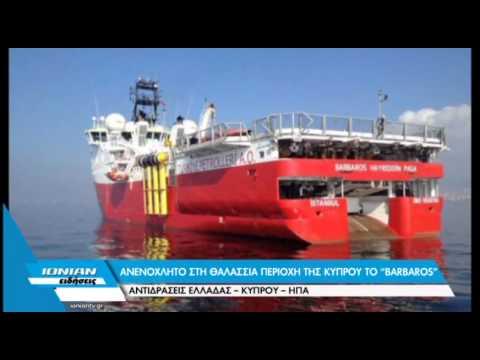 """Ανενόχλητο στη θαλάσσια περιοχή της Κύπρου το """"Βarbaros"""""""