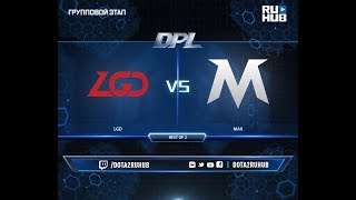LGD vs MAX, DPL 2018, game 2 [Mila, Inmate]