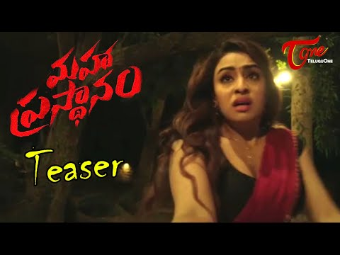 Mahaprasthanam Movie Action Teaser | Tanish | Muskan Sethi | Jhony | TeluguOne Cinema