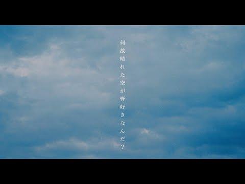 Karin.「泣き空」Lyric Video