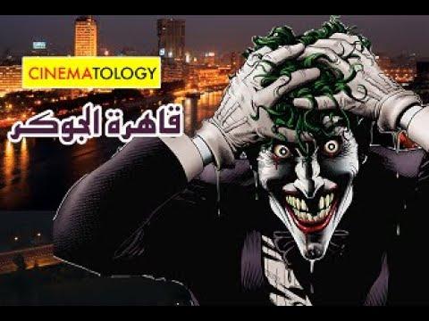 """""""سينماتولوجي"""": القاهرة تشبه """"جوثام سيتي"""" لهذا السبب"""