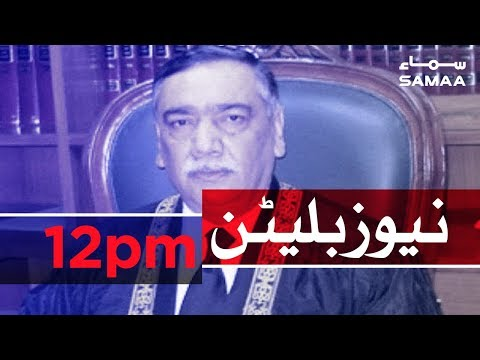 Samaa Bulletin - 12PM - 19 January 2019