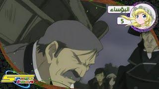 البؤساء - الحلقة ٥ - سبيستون  | Les Miserables - Ep 5 - SpaceToon