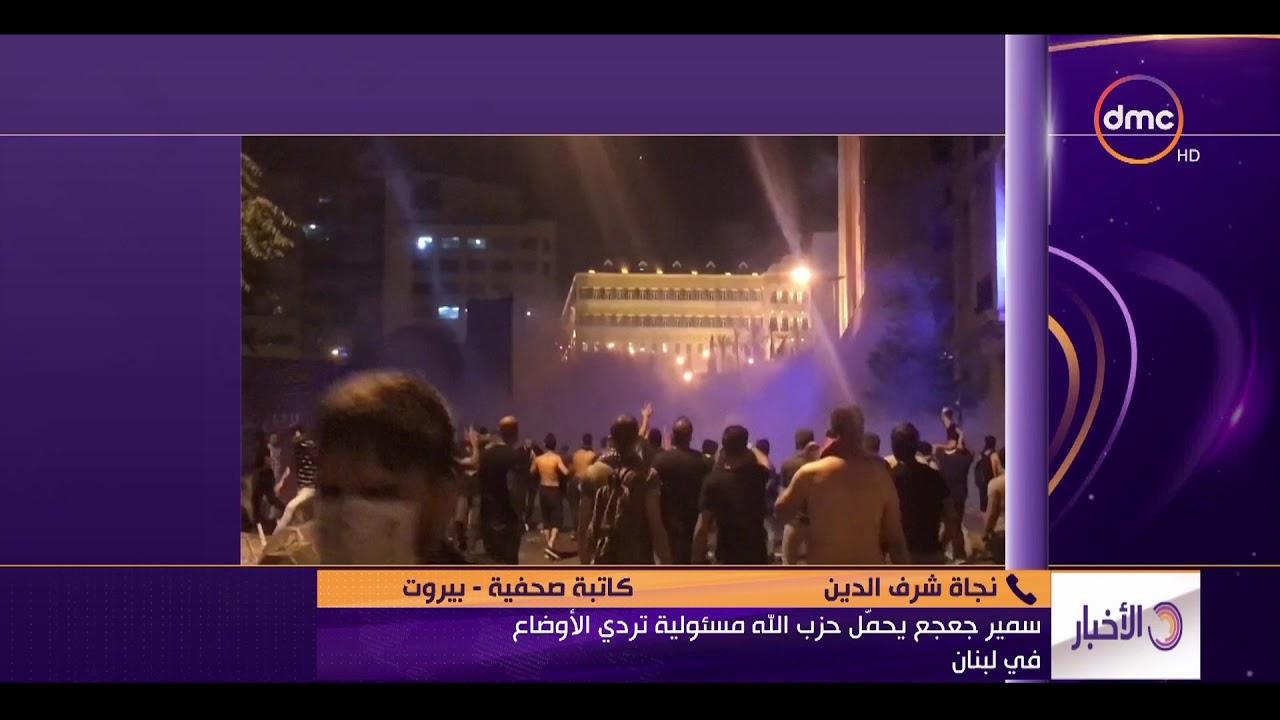 الأخبار - هاتفيا من بيروت الكاتبة الصحفية نجاة شرف الدين