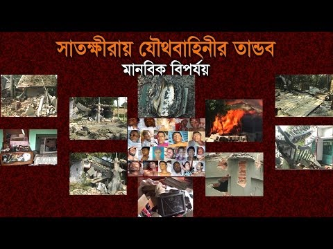 Humanitarian Disaster in Satkhira of Bangladesh - Crackdown of Combined Force : A Field Report