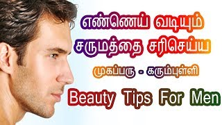 Control Oily Face - Get clear Bright face - Beauty Tips for men - Oil Control Cream/Facewash