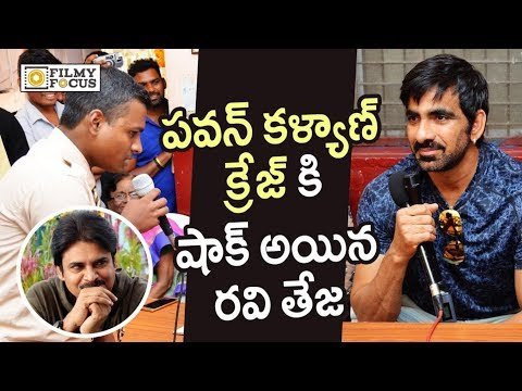 Blind Student Mind Blowing Words about Pawan Kalyan and Ravi Teja