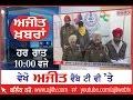 Ajit News @ 10 pm, 12 March 2017 Ajit WebTV