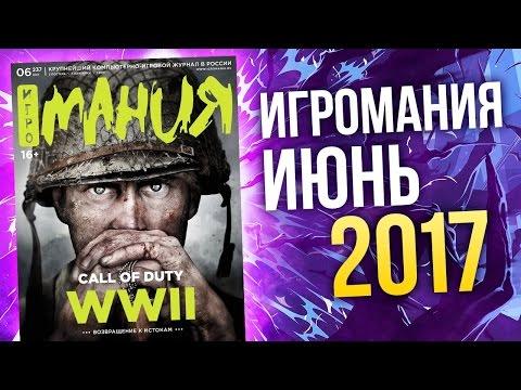 Игромания - Июнь 2017 (Call of Duty: WWII, Persona 5)