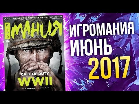 Игромания Утром 27 апреля 2017 (Call of Duty: WWII, Sniper Elite 4 , Splatoon 2)