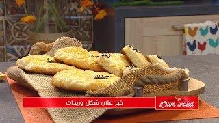 خبز على شكل وريدات | وصفات أم وليد |  Samira TV | Wassafat Oum Walid