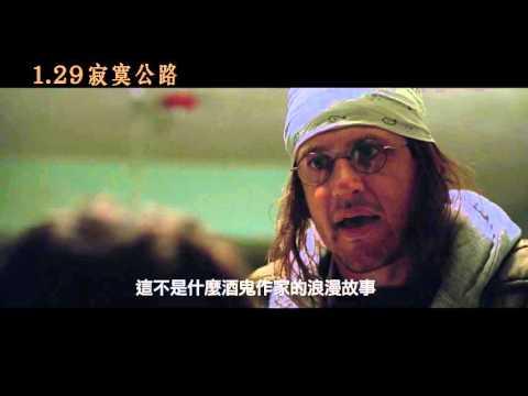 【寂寞公路】中文預告