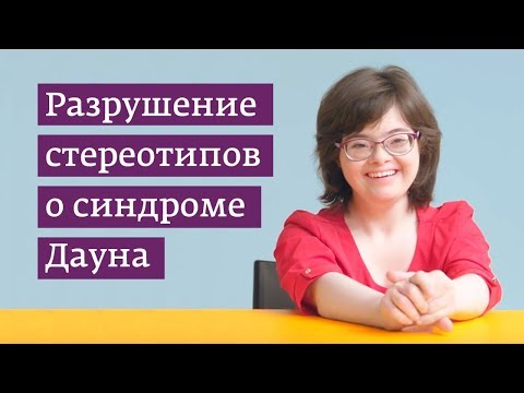 Молодые люди с синдромом Дауна разрушают стереотипы (видео)