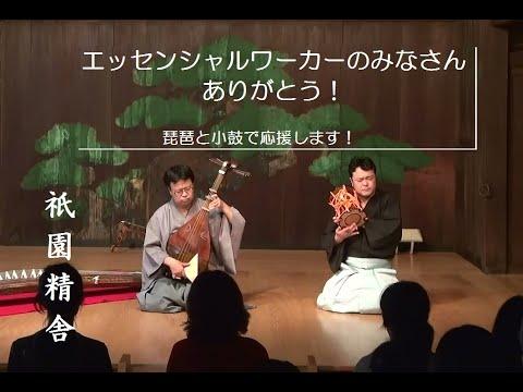 「祇園精舎」GionShoja~琵琶と小鼓による~神奈川「バーチャル開放区」の画像