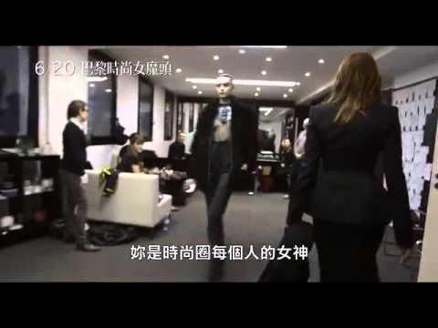 【巴黎時尚女魔頭】 電影預告