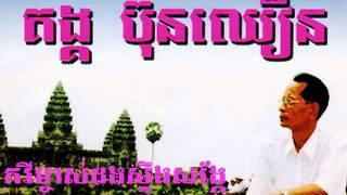 Khmer Classic - Kong BunChhoeun